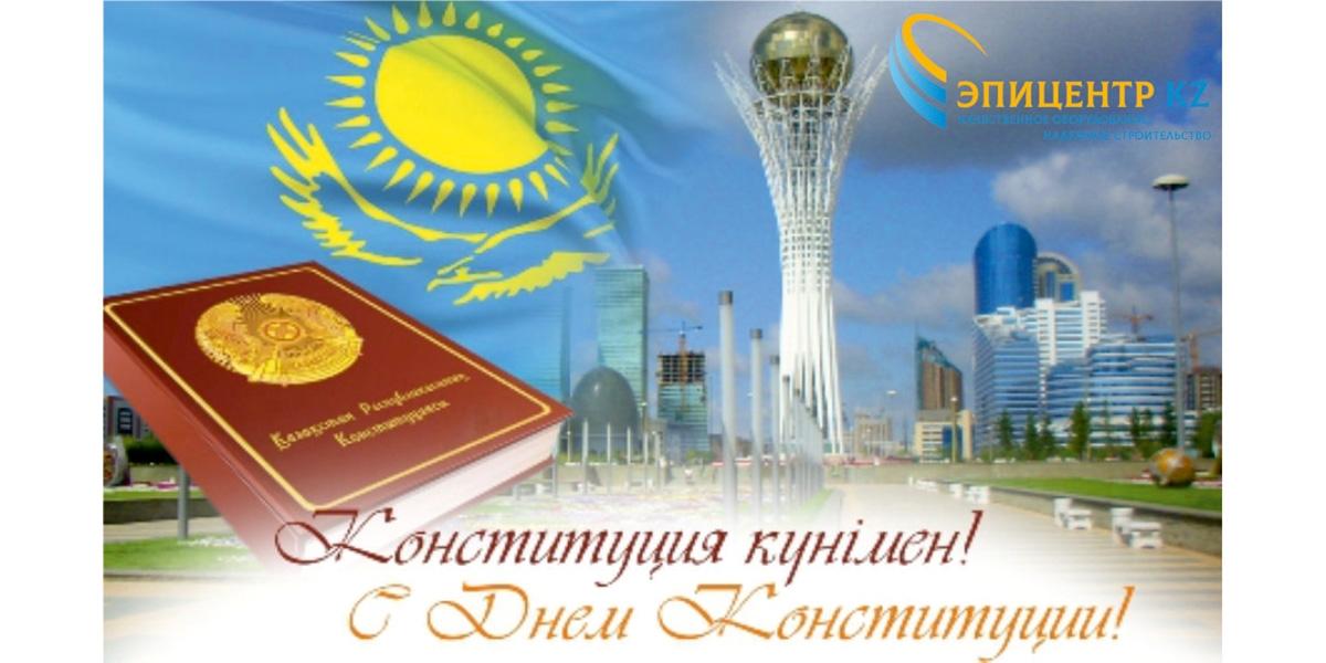 Открытка с днем конституции в казахстане, поздравляю новым